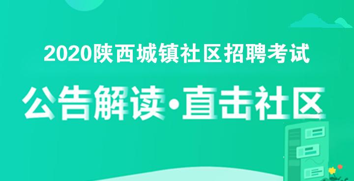 2020陕西城镇社区招聘公告解读峰会