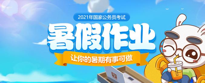 2021年国考公务员考试暑假作业