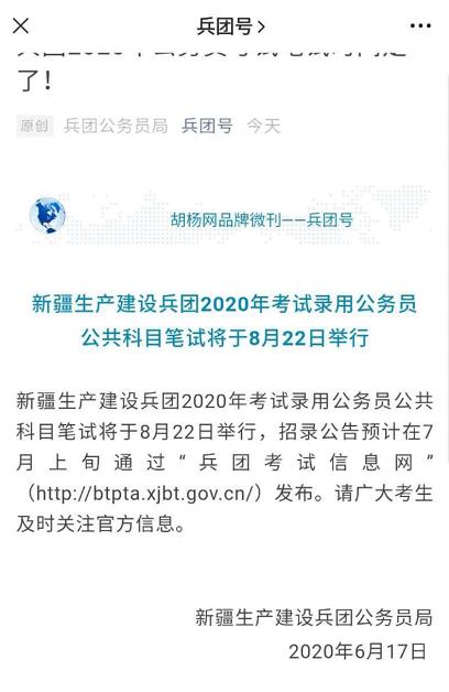 兵团公务员公共科目笔试将于8月22日举行