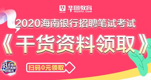 2020海南银行招聘笔试考试笔试资料包