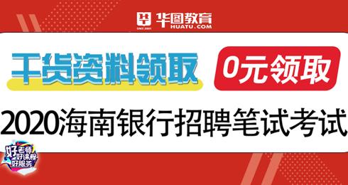 2020海南银行招聘笔试考试面试资料包