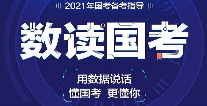 """2021""""数读国考"""""""