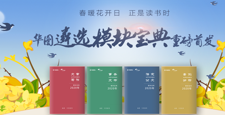华图公选/遴选——模块宝典