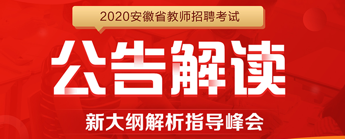 2020安徽教师招聘考试新大纲解析指导峰会
