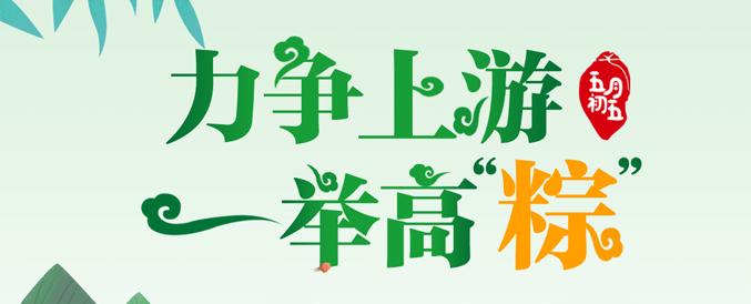 """2020年安徽华图端午活动之力争上游一举高""""粽"""""""