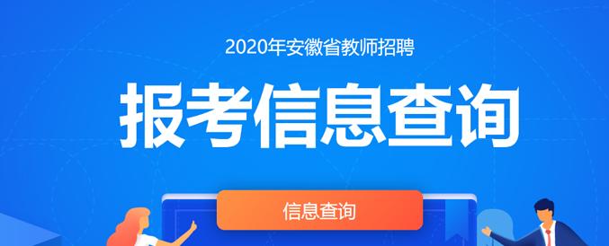 2020年安徽省教师招聘报考信息查询