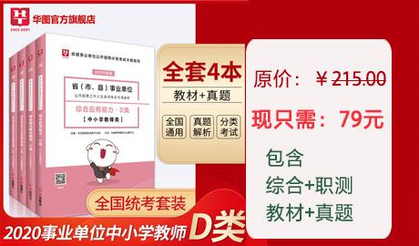 2020广西教师D类图书