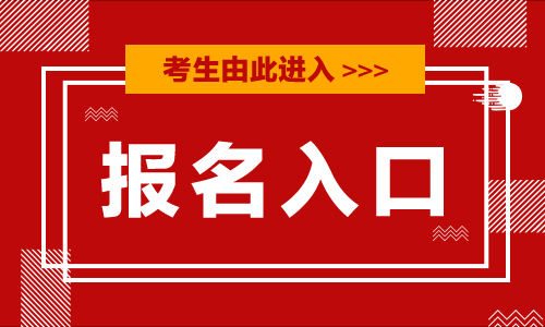 2020年湖南省公务员测验报名入口:湖南人事测验网官网