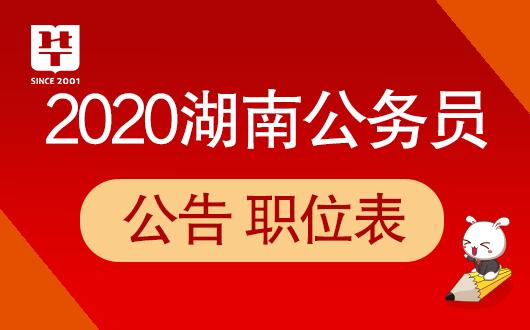 『湖南省考』2020湖南公务员考试