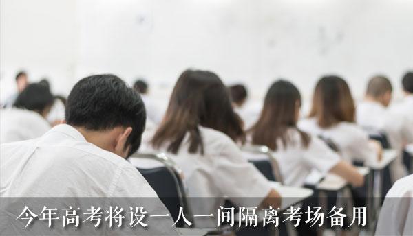 教育部:今年高考将设一人一间隔离