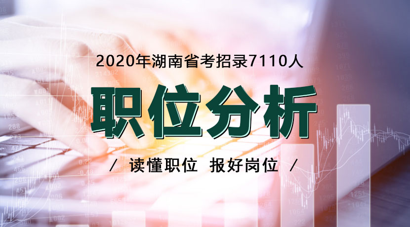 湖南省考职位分析