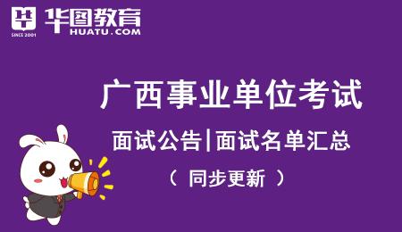 广西2020年事业单位招聘考试面试名单公告