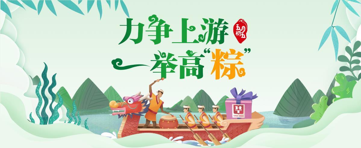 广东端午节习俗:吃粽子赛龙舟考功名_银行秋招笔面网课优惠多