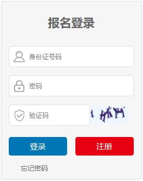 2020河北邯鄲特崗教師報名入口(