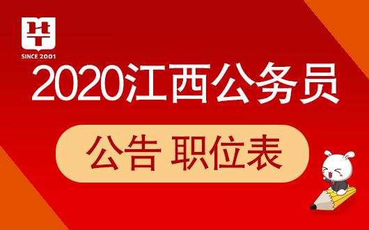 『江西省公务员考试网』2020江西省考公告/职位表已发布!