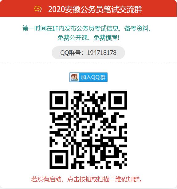 2020安徽省考报名入口
