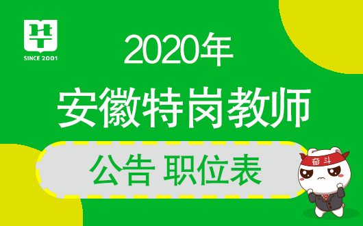 2020安徽特岗教师招聘考试公告-安徽教师教育网