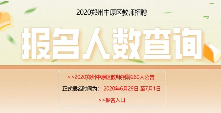 2020郑州中原区教师招聘报名人数查询系统