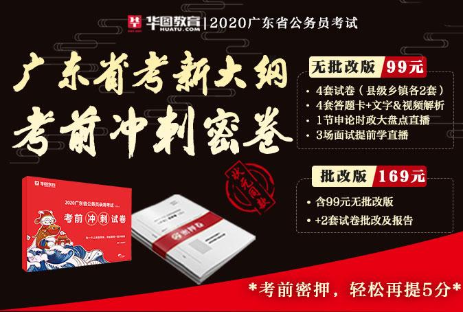 『广东公务员考试资料』2020广东公务员考前冲刺资料下载