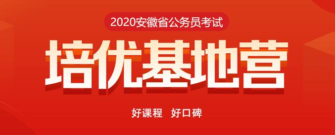 2020年安徽省省考培优基地营