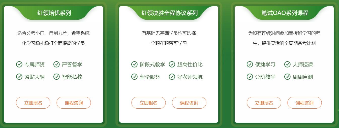 2020淮北公务员申论ABC辅导课程