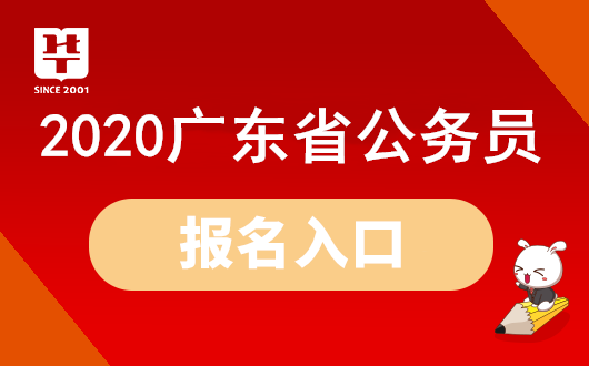 『广东省考最终报名人数』2020广东省公务员报名人数统计表汇总