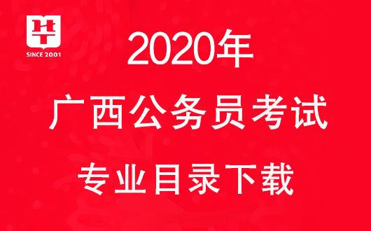 广西壮族自治区公务员考试专业分类指导目录(2020年版)