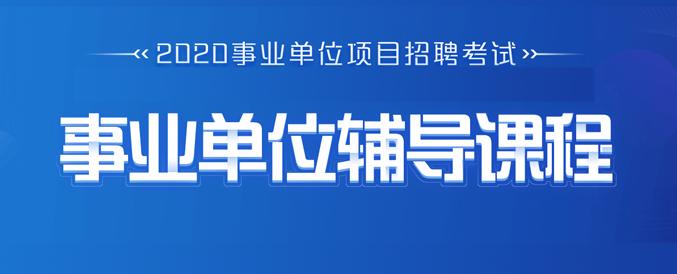 2020年华图事业单位项目考试辅导课程