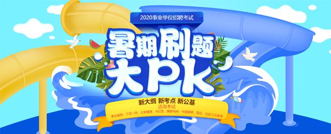 2020年事业单位暑假大pk专题
