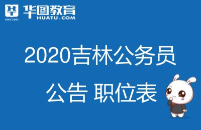 『2020吉林省考』历年吉林公务员考试申论考情分析