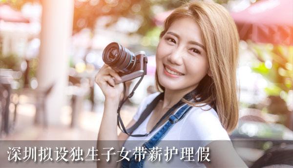 深圳拟设独生子女带薪护理假,全国
