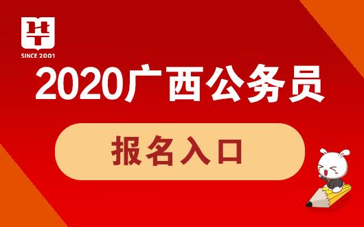 『广西公务员考试网官网』2020年广西公务员考试时间安排