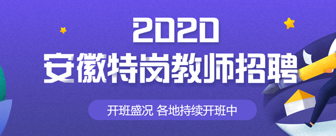 2020年安徽特岗教师招聘