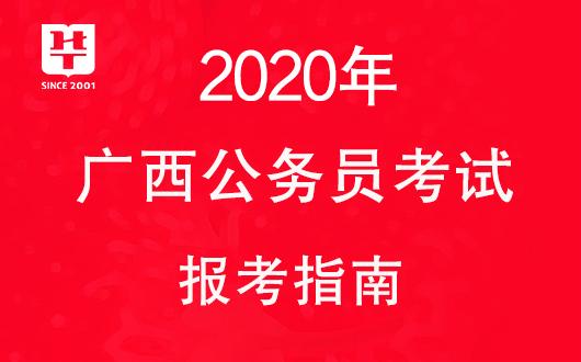 2020广西公务员考试限制户籍吗?
