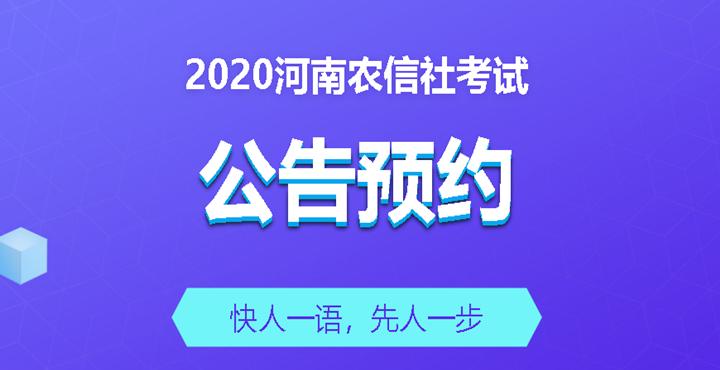2020农信社公告预约