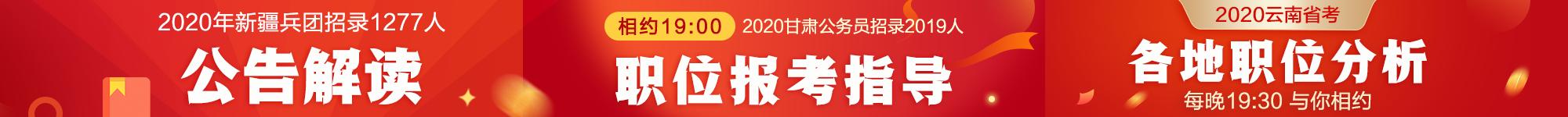 2020海南省考报考指导_甘肃省考公告解读峰会_2020云南公务员考试