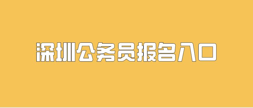 深圳公务员报名入口