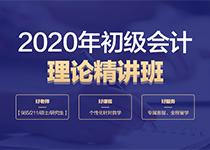 2020初级会计课程
