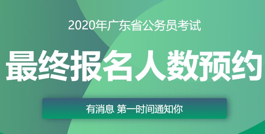 【广东省考准考证打印入口】2020