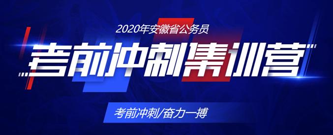2020年安徽省考考前冲刺集训营