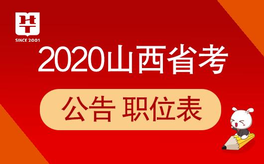 2020山西省考考试公告已发布!速