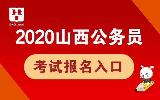 2020山西省公务员考试报名时间-山西公务员考试网