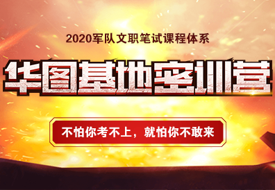 2020华图基地密训营