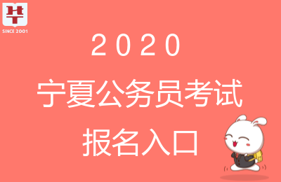 宁夏公务员局2020宁夏省考报名入