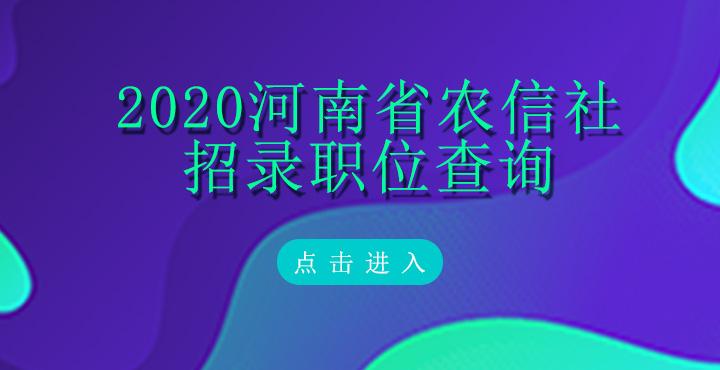 2020河南省农信社职位表查询