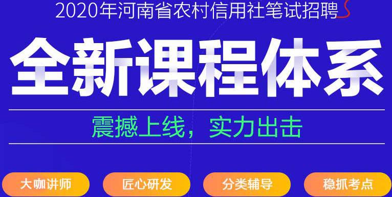 2020河南农信社招聘笔试课程体系