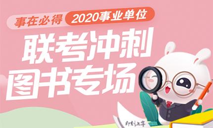 2020事业单位联考冲刺图书专场
