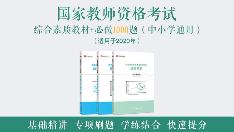 2020年下半年深圳教师资格证报名时间_入口