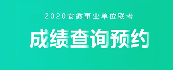 2020安徽事业单位联考成绩查询预约