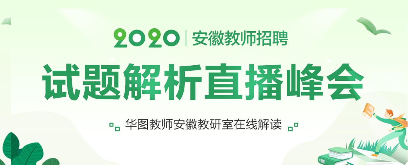 2020年安徽教师招聘考试试题解析直播讲座